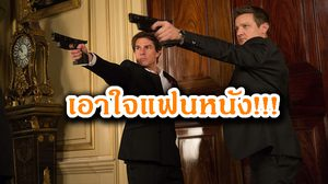 ช่อง MONO 29 ส่งหนังแอ็คชั่นฟอร์มยักษ์ Mission: Impossible 5 ภาค 5 วันต่อเนื่องแบบฟินๆ