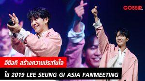 """อีซึงกิ สร้างความประทับใจและความทรงจำกับแฟนๆ ชาวไทยอีกครั้ง ใน 2019 LEE SEUNG GI ASIA FANMEETING """"VAGABOND VOYAGE"""""""