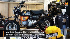 Monkey Dragon Ball Limited Edition จำกัดแค่ 100 คันราคาเเนะนำ 1.19 เเสนบาท