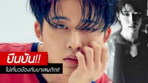 ต้นสังกัดปฏิเสธหนักแน่น หลัง บีไอ iKON ถูกโยง 'ซื้อกัญชา'!!