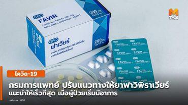 กรมการแพทย์ออกแนวทางให้ยาฟาวิพิราเวียร์ เร็วที่สุดเมื่อผู้ป่วยมีอาการ