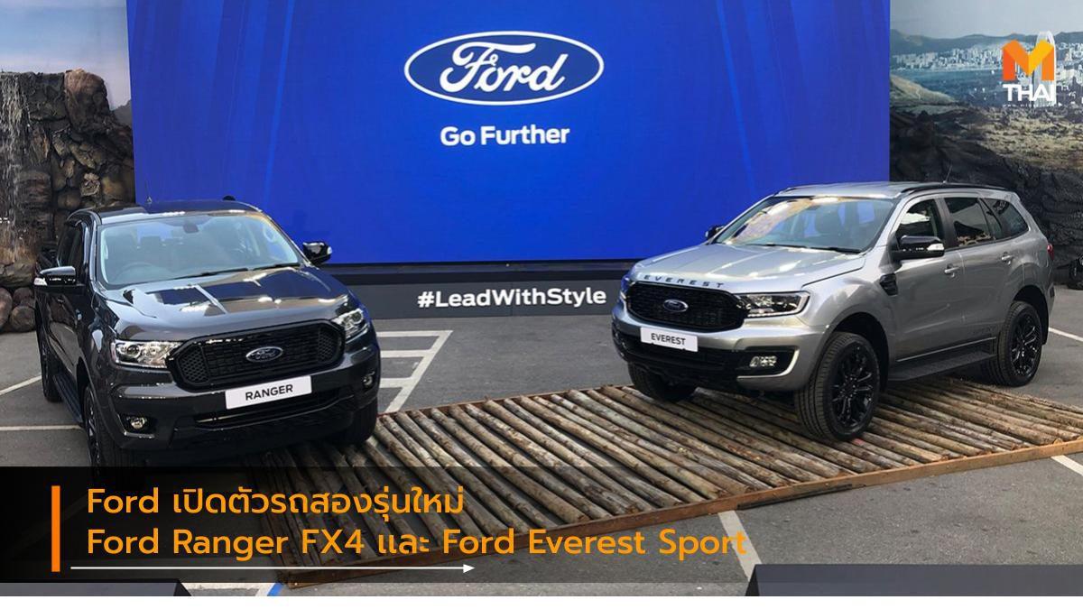 Ford เปิดตัวรถสองรุ่นใหม่ Ford Ranger FX4 เเละ Ford Everest Sport