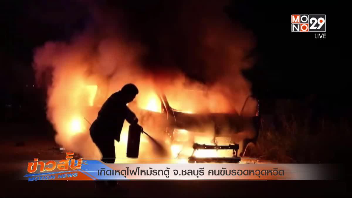 เกิดเหตุไฟไหม้รถตู้ จ.ชลบุรี คนขับรอดหวุดหวิด
