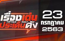 เรื่องเด่นประเด็นดัง Top Talk Daily 23-07-63