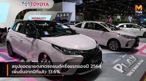 สรุปยอดขายตลาดรถยนต์ครึ่งแรกของปี 2564 เพิ่มขึ้นจากปีที่แล้ว 13.6%