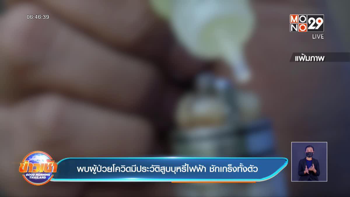 พบผู้ป่วยโควิดมีประวัติสูบบุหรี่ไฟฟ้า ชักเกร็งทั้งตัว