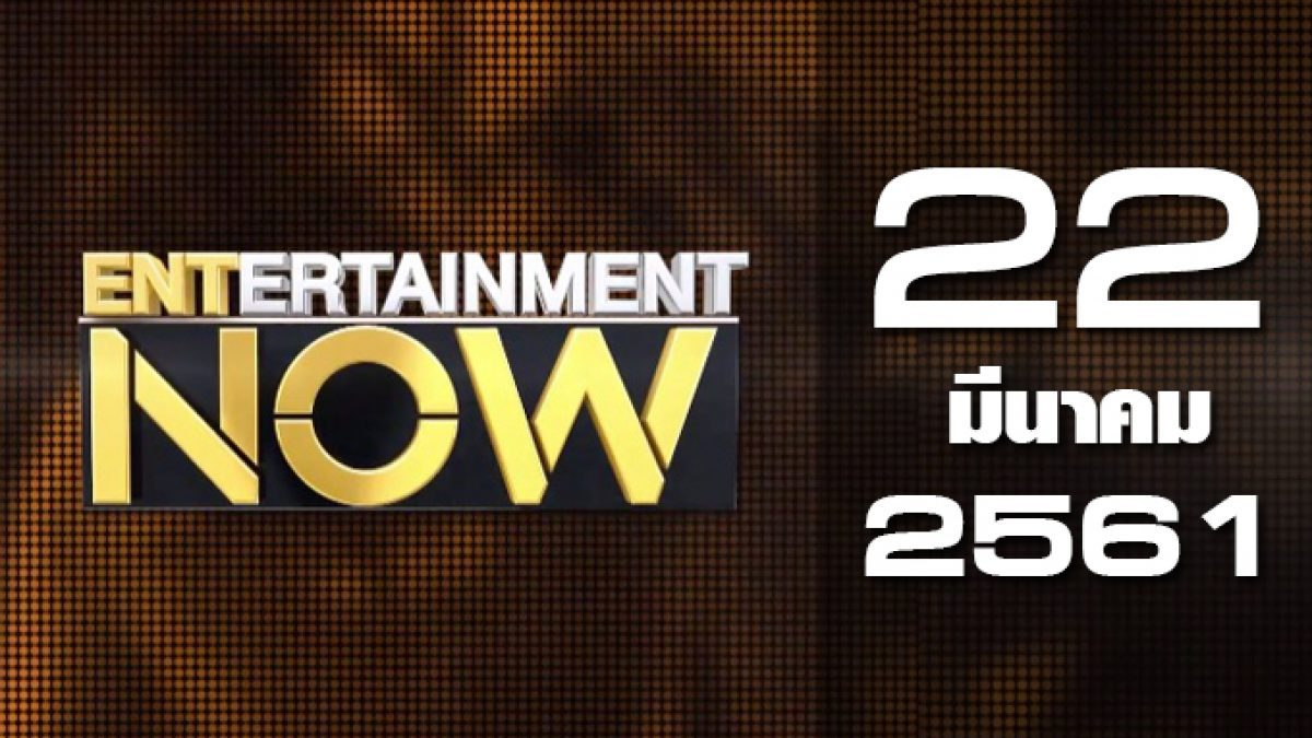 Entertainment Now Break 1 22-03-61