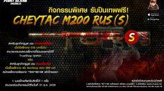 สิทธิพิเศษสำหรับลูกค้าทรูมูฟ เอช รับฟรีปืนเทพ Point Blank Mobile จัดให้