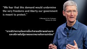 Tim Cook ออกจดหมายเปิดผนึกถึงผู้ใช้งานว่า รัฐบาลอเมริกาสั่งให้เปิดเผยข้อมูลของลูกค้า