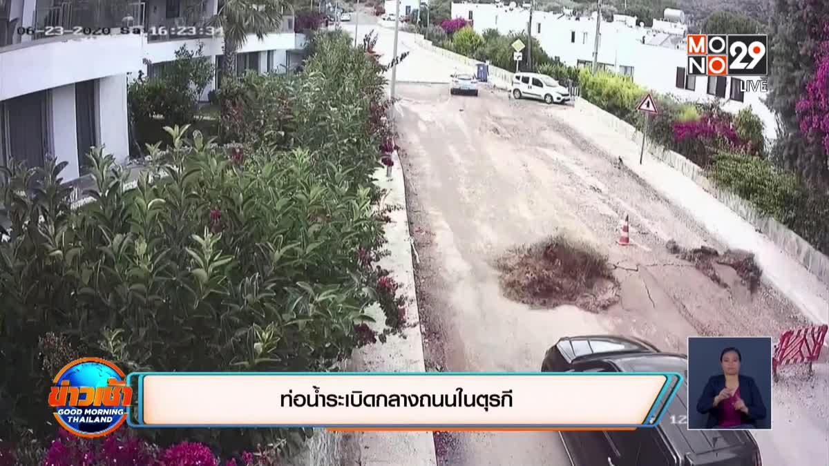ท่อน้ำระเบิดกลางถนนในตุรกี