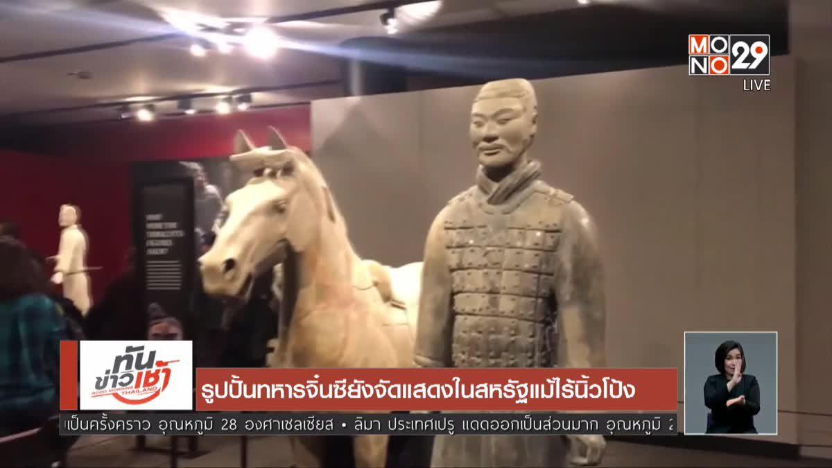 รูปปั้นทหารจิ๋นซียังจัดแสดงในสหรัฐแม้ไร้นิ้วโป้ง