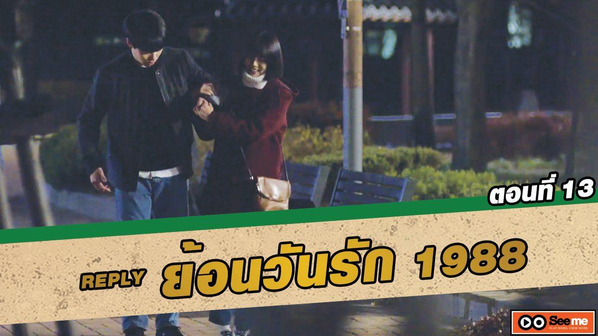 ย้อนวันรัก 1988 (Reply 1988) ตอนที่ 13 ทำยังไงให้เจ็บตัวเนี่ย [THAI SUB]