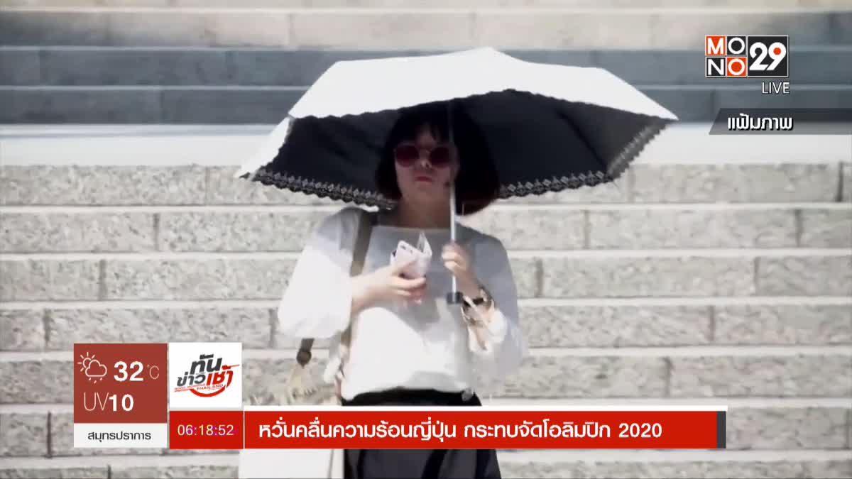 หวั่นคลื่นความร้อนญี่ปุ่น กระทบจัดโอลิมปิก 2020
