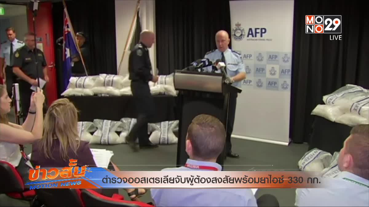 ตำรวจออสเตรเลียจับผู้ต้องสงสัยพร้อมยาไอซ์ 330 กก.