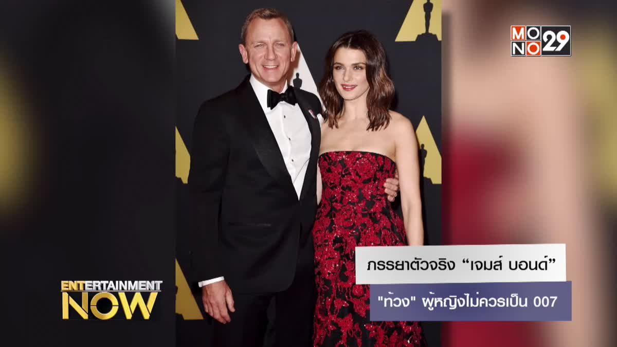 """ภรรยาตัวจริง """"เจมส์ บอนด์"""" ท้วง ผู้หญิงไม่ควรเป็น 007"""