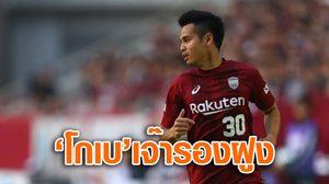 'ธีราทร' ยึดตัวจริงยาว! โกเบเปิดรังเจ๊า โตเกียว รองจ่าฝูง 0-0