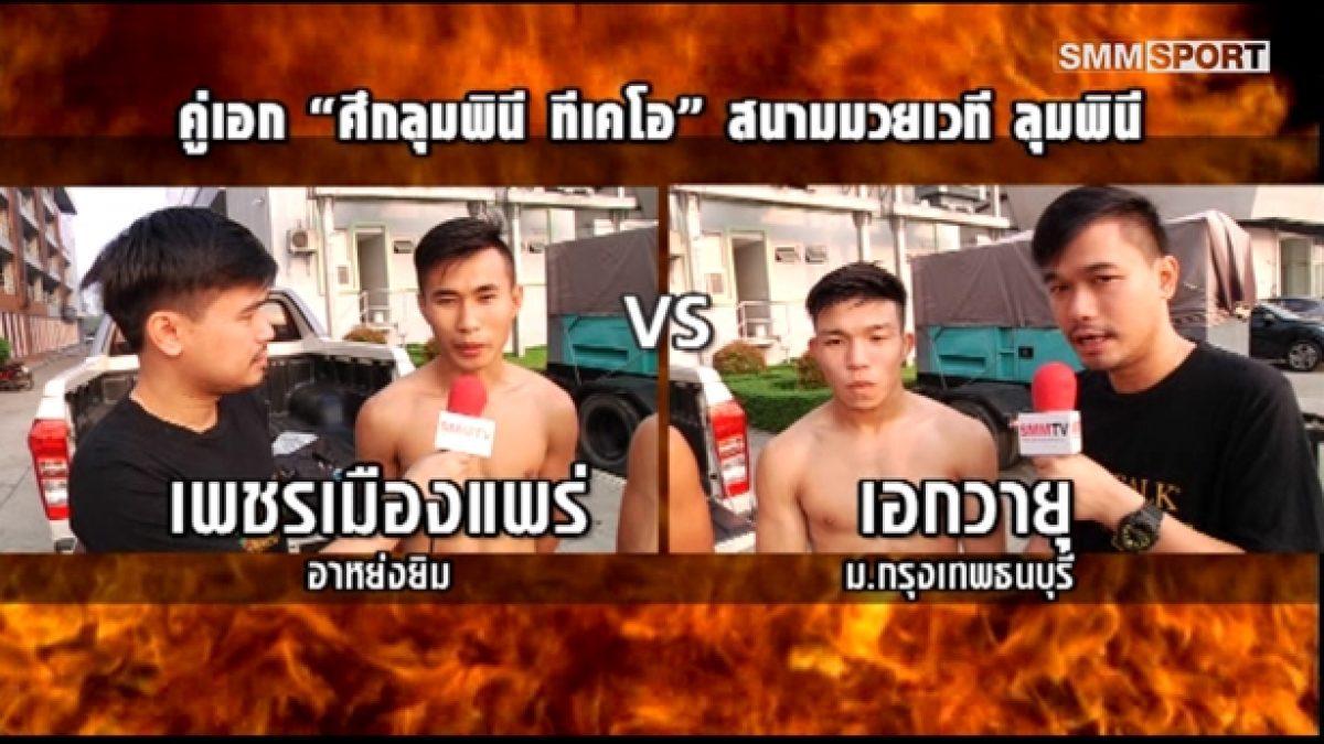 คู่เอก เพชรเมืองแพร่ อาหย่งยิม V เอกวายุ ม.กรุงเทพธนบุรี  | 10-02-61