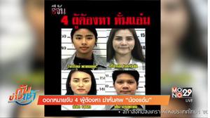 ออกหมายจับ 4 ผู้ต้องหา ฆ่าหั่นศพ 'น้องแอ๋ม' ล่าสุดจับตัวได้แล้ว 2 คน