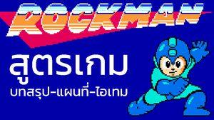 สูตรเกม ROCKMAN พร้อมบทสรุป แผนที่ทุกด่านและไอเทมทั้งหมด