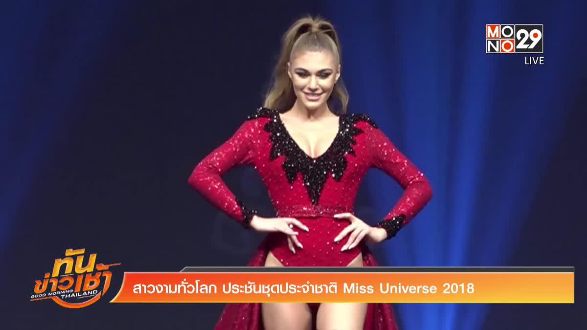 สาวงามทั่วโลก ประชันชุดประจำชาติ Miss Universe 2018
