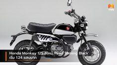 Honda Monkey 125 สีใหม่ 'Pearl Shining Black' เริ่ม 1.24 แสนบาท