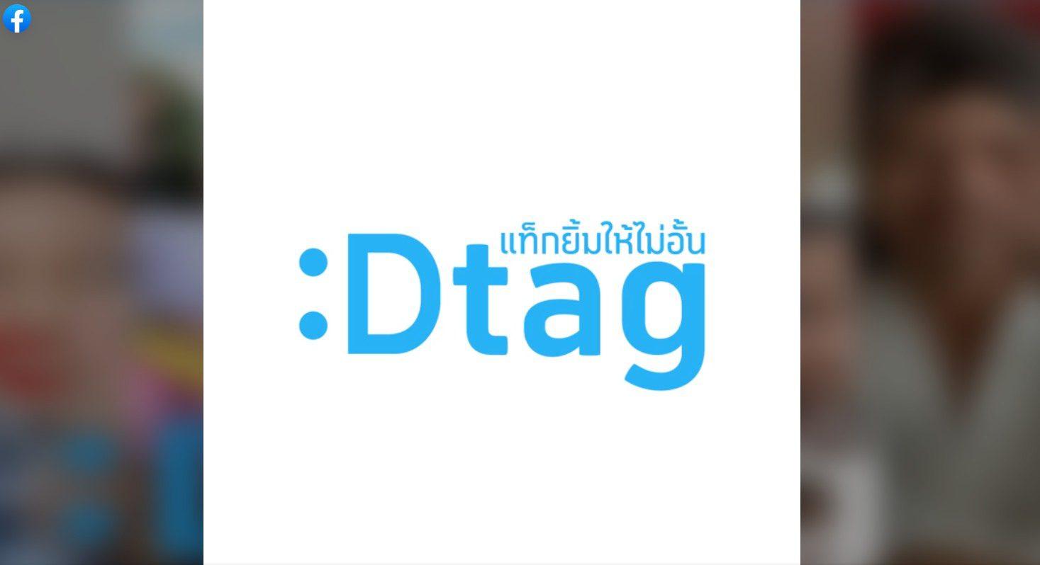 """"""":Dtag (แท็กยิ้มให้ไม่อั้น)"""" dtac อยากชวนทุกคนมาร่วมกันส่งต่อรอยยิ้มและกำลังใจดีดี ด้วยการครีเอทอะไรก็ดี ที่จะทำให้ทีมพี่หมอยิ้มได้"""