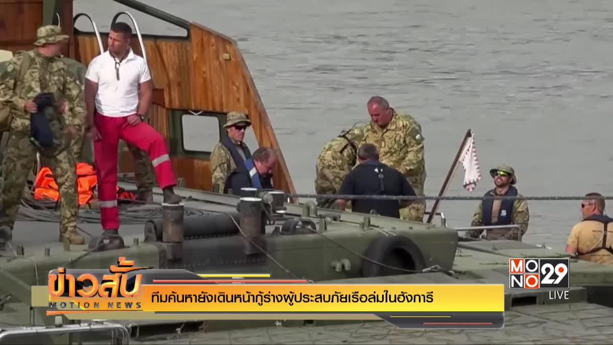 ทีมค้นหายังเดินหน้ากู้ร่างผู้ประสบภัยเรือล่มในฮังการี