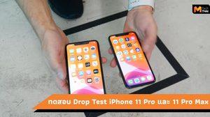เผยผลทดสอบ Drop Test iPhone 11 Pro,11 Pro Max ที่มากับกระจกที่แข็งแกร่งที่สุด