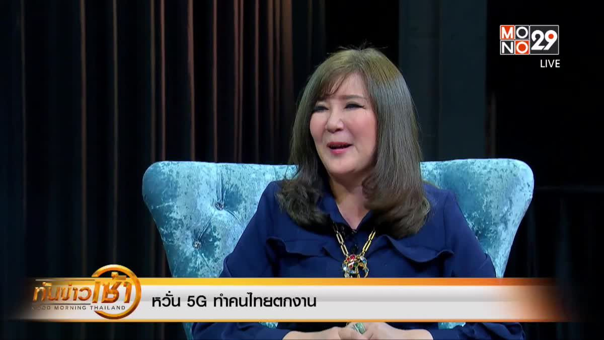 The Morning – หวั่น 5G ทำคนไทยตกงาน