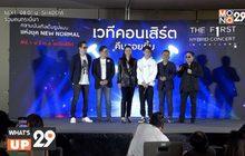 """แถลงข่าวเปิดตัว """"เวทีคอนเสิร์ตคืนรอยยิ้ม""""ในรูปแบบ Hybrid Concert ครั้งแรกของประเทศไทย"""
