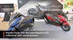 Honda Forza 350 สื่อมวลชนพิสูจน์ความล้ำ เครื่องยนต์ eSP+ แรงสุดในคลาส