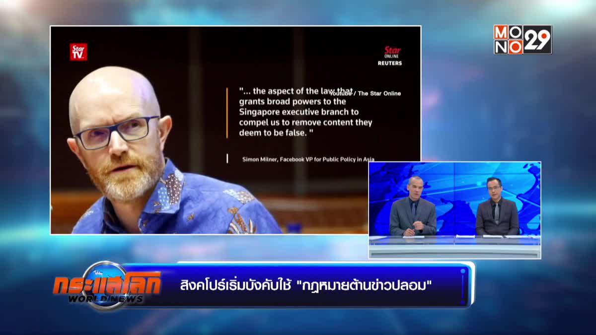 """สิงคโปร์เริ่มบังคับใช้ """"กฎหมายต้านข่าวปลอม"""""""