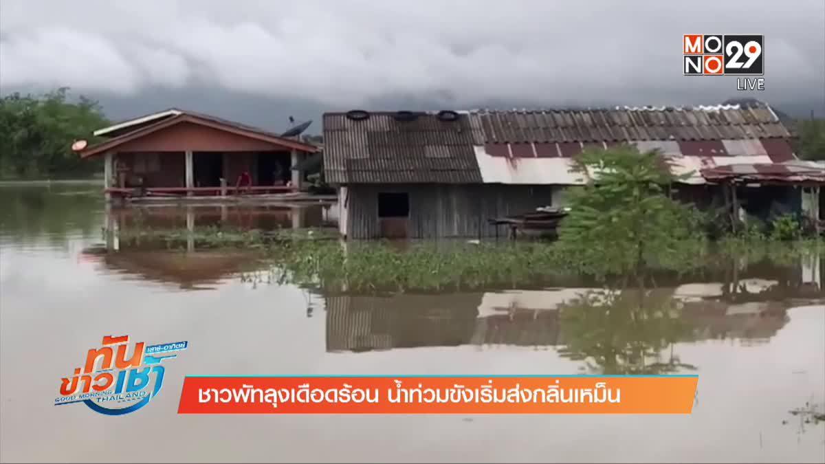 ชาวบ้านริมทะเลสาบสงขลา ยังประสบปัญหาน้ำท่วม