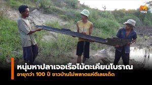 หนุ่มหาปลาเจอเรือไม้ตะเคียนโบราณอายุกว่า 100 ปี แห่ตีเลขเด็ด