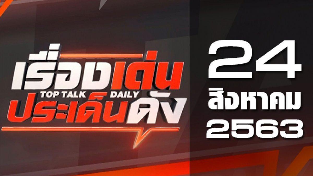 เรื่องเด่นประเด็นดัง Top Talk Daily 24-08-63