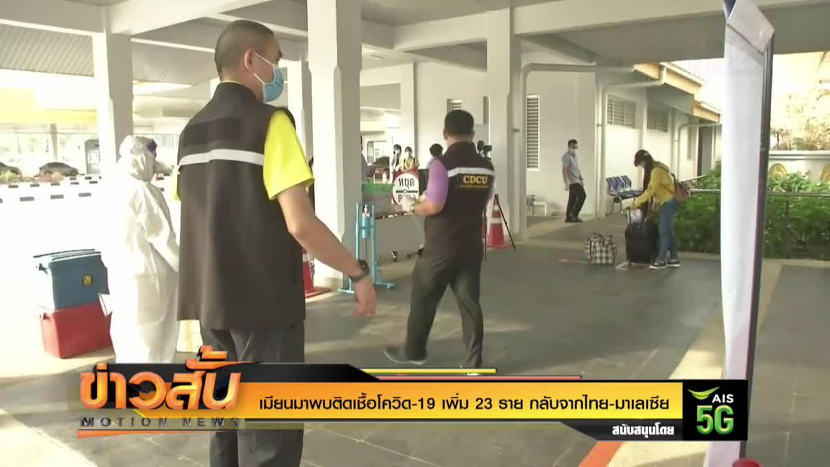 เมียนมาพบติดเชื้อโควิด-19 เพิ่ม 23 ราย กลับจากไทย-มาเลเซีย