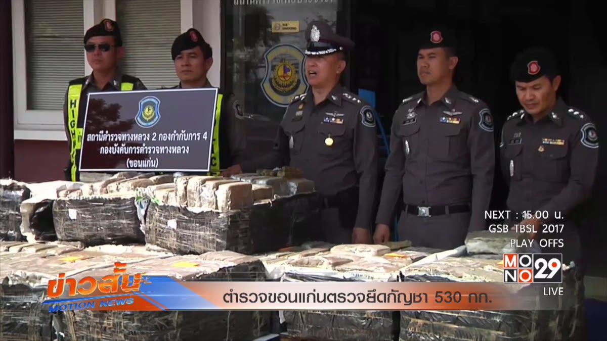 ตำรวจขอนแก่นตรวจยึดกัญชา 530 กก.