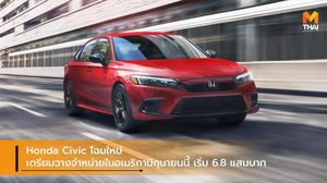 Honda Civic โฉมใหม่ เตรียมวางจำหน่ายในอเมริกามิถุนายนนี้ เริ่ม 6.8 แสนบาท