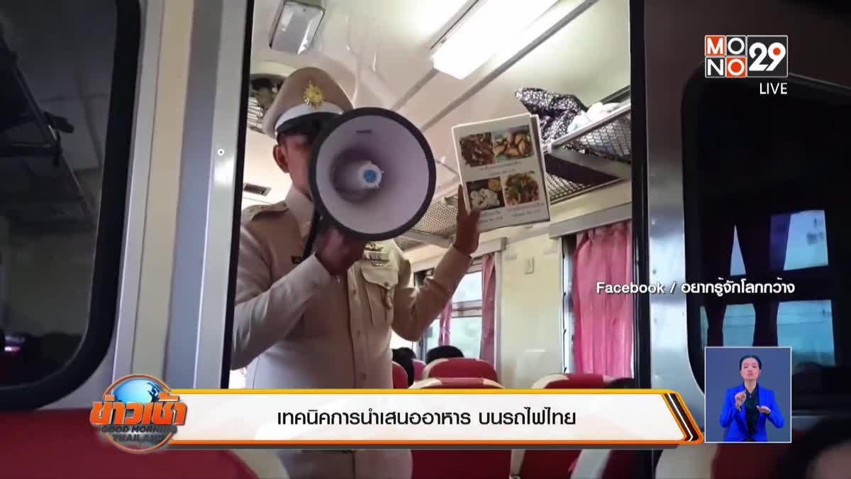 เทคนิคการนำเสนออาหาร บนรถไฟไทย