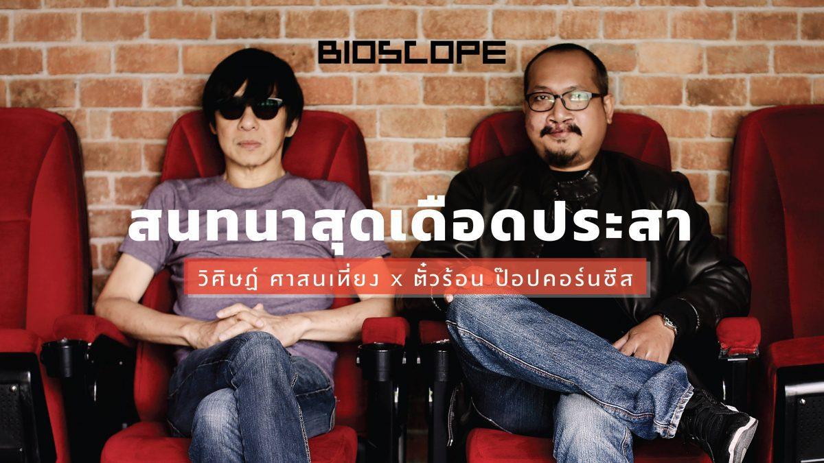 BIOSCOPE Focus