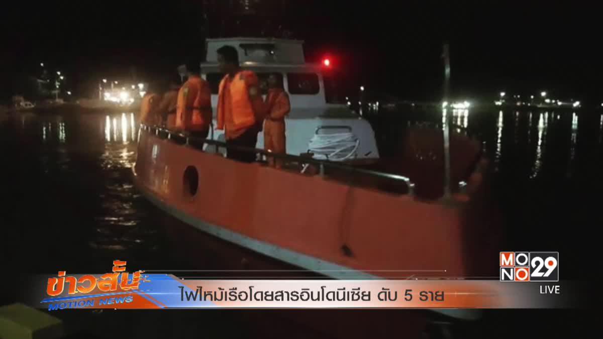 ไฟไหม้เรือโดยสารอินโดนีเซีย ดับ 5 ราย