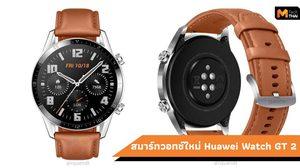 Huawei Watch GT 2 สมาร์ทวอทช์ ใหม่ มาพร้อมกับแบตเตอรี่ที่ใหญ่กว่าเดิม