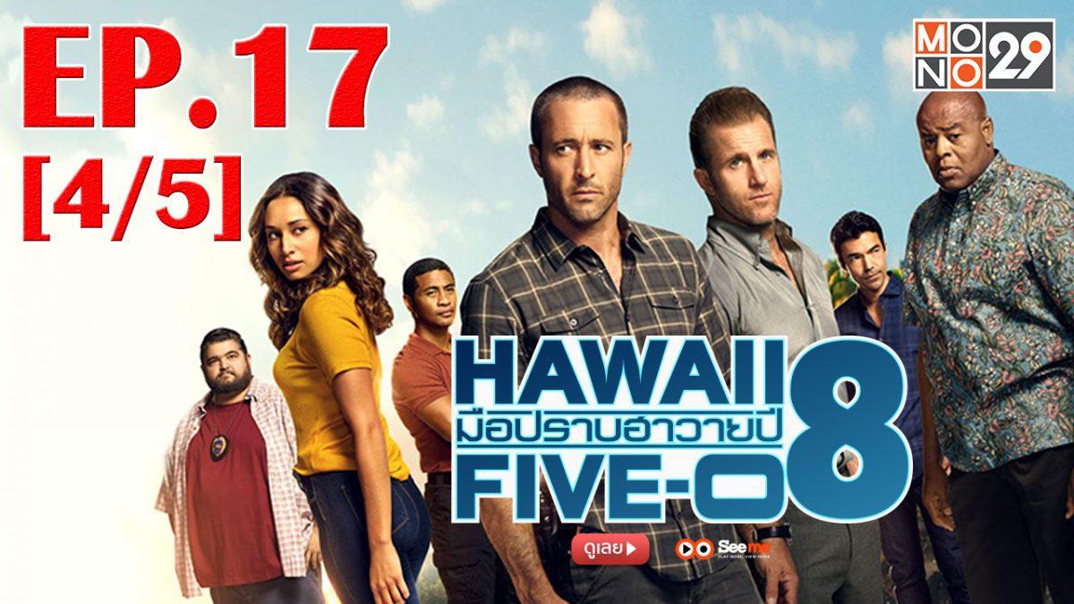 Hawaii Five-0 มือปราบฮาวาย ปี8 EP.17 [4/5]
