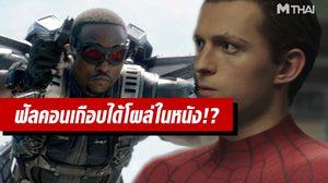 เกือบจะได้เห็น ฟัลคอน ในหนัง Spider-Man: Far From Home