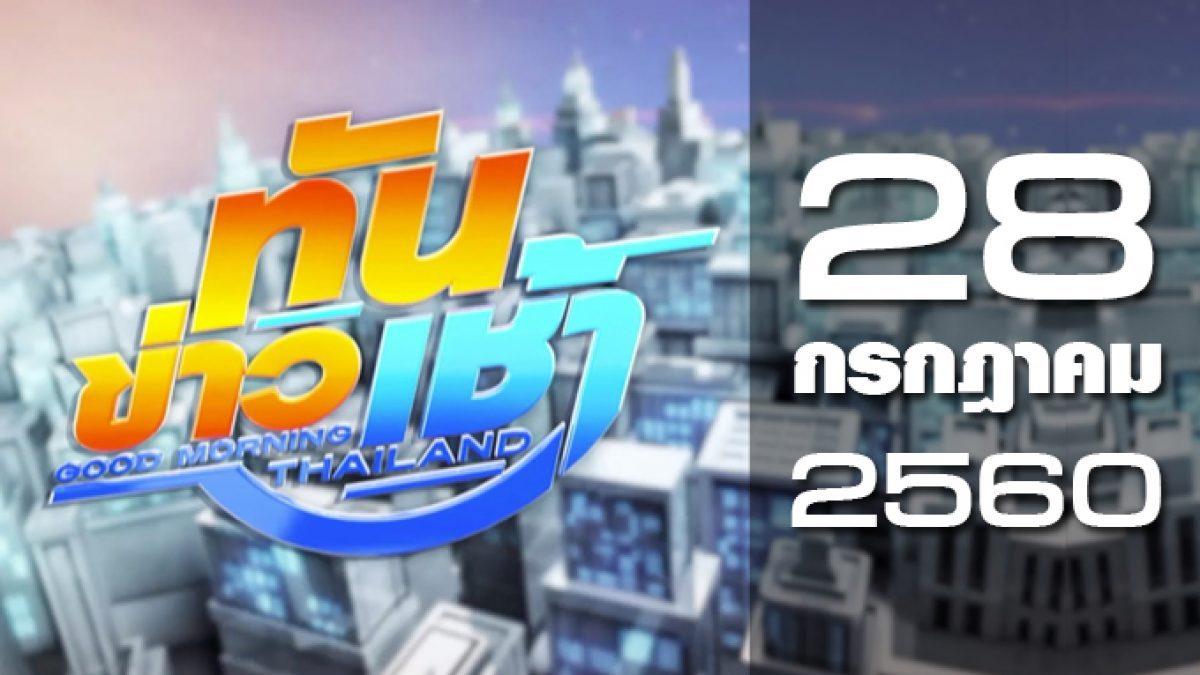 ทันข่าวเช้า Good Morning Thailand 28-07-60