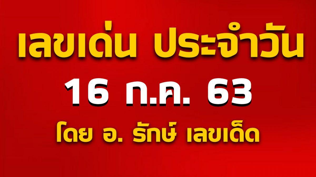 เลขเด่นประจำวันที่ 16 ก.ค. 63 กับ อ.รักษ์ เลขเด็ด