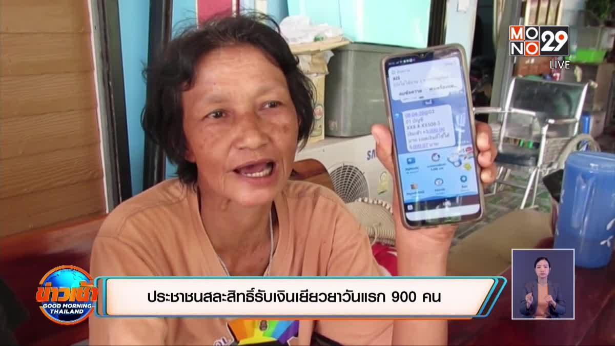 ประชาชนสละสิทธิ์รับเงินเยียวยาวันแรก 900 คน