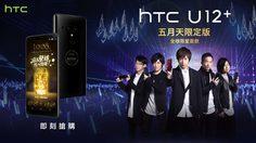 HTC ปล่อย U12+ รุ่นพิเศษ Mayday Limited Edition
