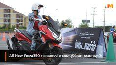 All New Forza350 กระแสแรง! ชาวชลบุรีร่วมทดสอบทะลุเป้า