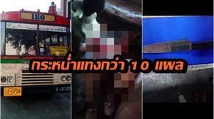 เด็กนักเรียนถูกแทงกว่า 10 แผล บนรถประจำทางสาย 180